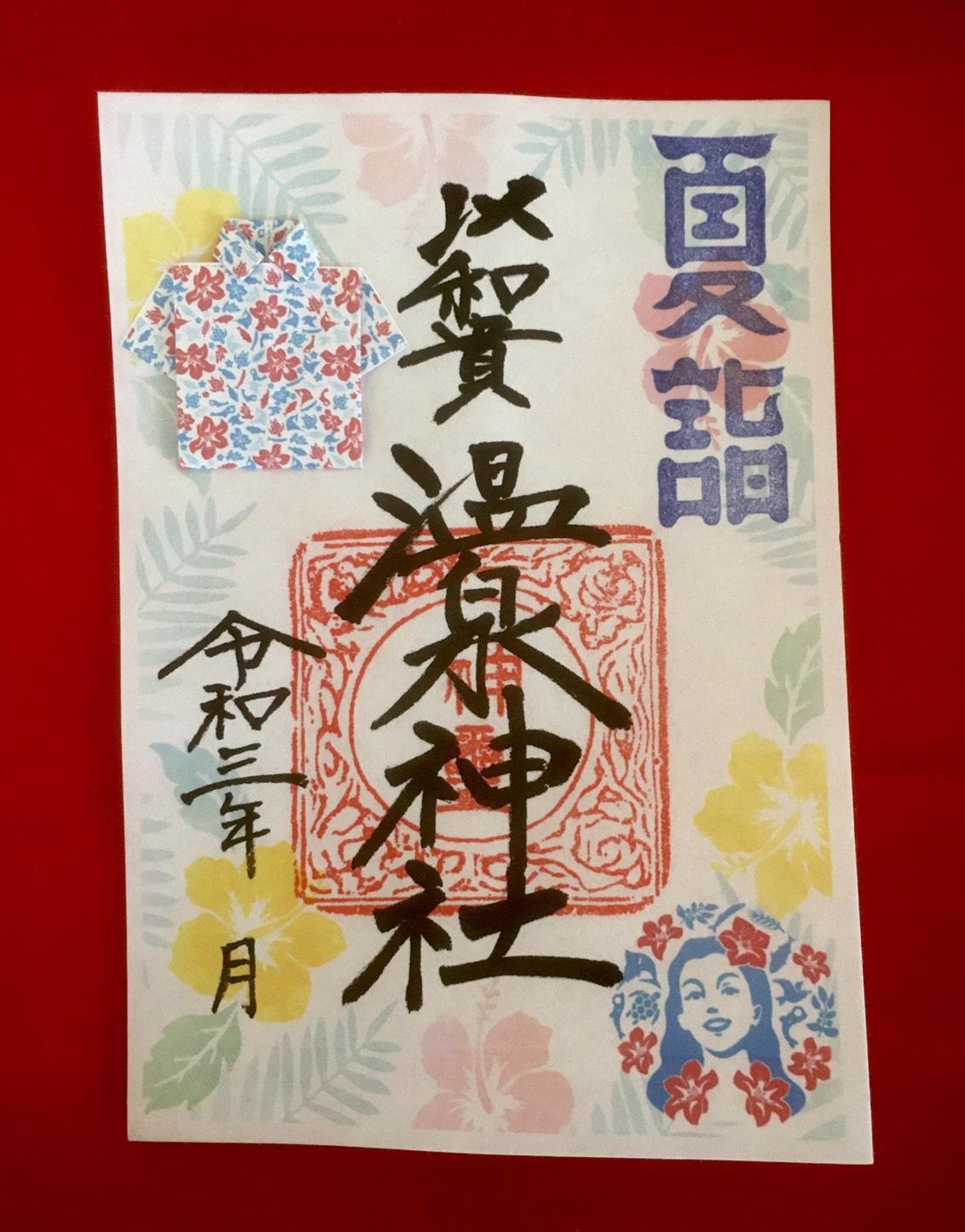温泉神社 夏詣